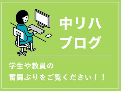 中リハブログ